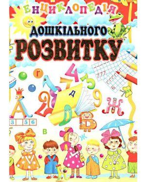 Енциклопедія дошкільного розвитку
