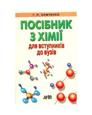 Посібник з хімі для вступник до ВНЗ