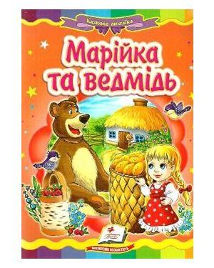 """Марійка та ведмідь. С-я """"Казкова мозаїка"""""""