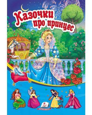 """Казочки про принцес. С-я """"Сонечко"""""""