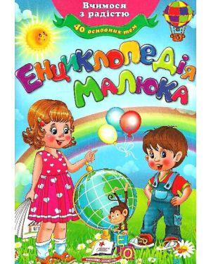 """Енциклопедія малюка.40 основних тем.Вчимося з радістю. с-я """"Виховуємо особистість"""""""