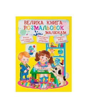Велика книга розмальовок малюкам. Вчимо англійські слова,виконуємо логічні завдання,готуємо руку до письма.