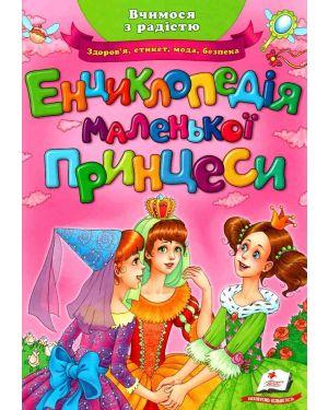 """Енциклопедія маленької принцеси.Здоров""""я,етикет,мода,безпека. Вчимося з радістю.с-я""""Виховуємо особистість"""""""