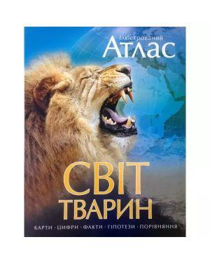 Ілюстрований атлас Світ тварин. Карти, цифри, факти, гіпотези, порівняння