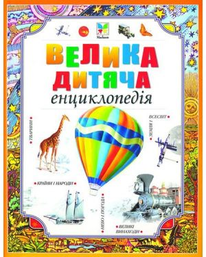 Велика дитяча енциклопедія. Махаон