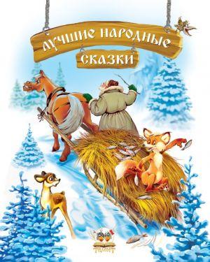 Найкращі народні казки. (зима) Рідна мова
