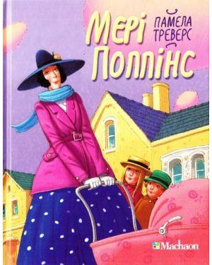 Мері Попінс. Казкова повість.Книга перша