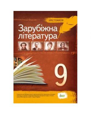 Зарубіжна література Хрестоматія для 9 кл. ПЕТ