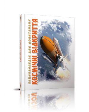 Космічні відкриття. Енциклопедія для допитливих