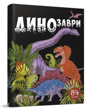 """С-я """"Улюблена бібліотека"""" Космос/Динозаври книга з віконцями"""