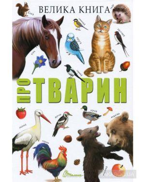 Велика книга про тварин.Талант