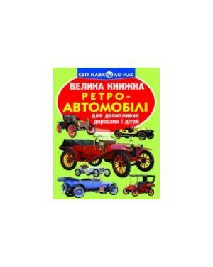 """Велика книжка. Ретро-автомобілі. С-я """"Світ навколо нас"""""""
