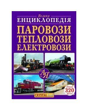 Велика енциклопедія. Паровози Тепловози Електровози від А до Я.320 фото