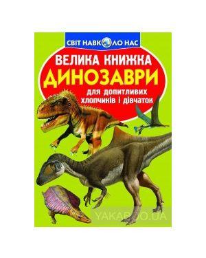 Динозаври. Велика книжка для допитливих хлопчиків і дівчаток. Світ навколо нас.806-5