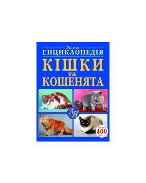 Велика енциклопедія кішки та кошенята від А до Я