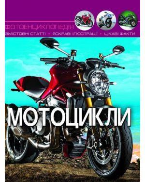 Мотоцикли. Світ навколо нас. Фотоенциклопедія