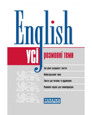 Усі розмовні теми. English