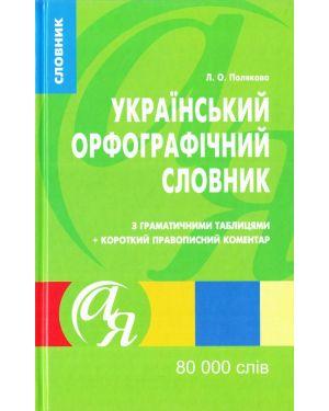 Український орфографічний словник 80 000 слів