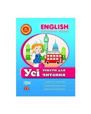 English(початкова)  Усі тексти для читання/розмовні теми