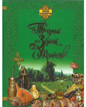 """Традиції та звичаї Українців.С-я """"Моя Україна"""""""