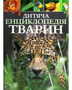 """Дитяча енциклопедія Тварин. """"Vivat"""""""