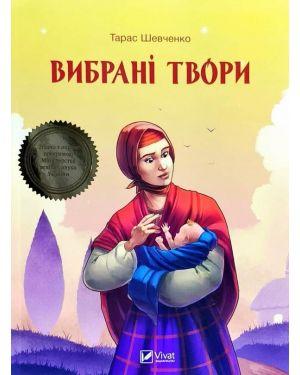 Тарас Шевченко. Вибрані твори.