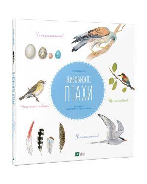 Дивовижні птахи. Енциклопедія