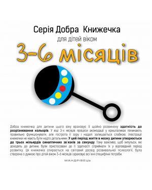 Серія Добра книжечка для дітей віком 3-6 місяців
