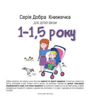 Серія Добра книжечка для дітей віком 1-1,5 роки