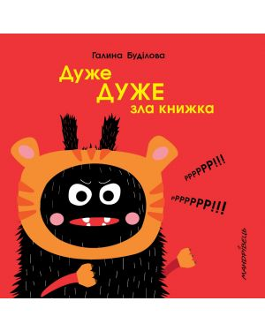 Дуже дуже зла книжка/дуже дуже страшна книжка