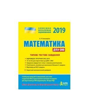 ЗНО 2021: Типові тестові завдання Математика