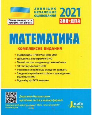 ЗНО 2022: Математика. Комплексне видання .ДПА+ЗНО.Літера
