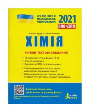 ЗНО 2021/2020: Типові тестові завдання Хімія