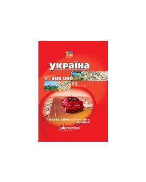 Україна: атлас автошляхів. 1:500 000.55планів міст