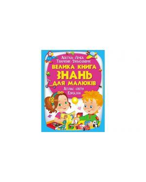 Велика книга знань для малюків. Абетка. Лічба. Тварини. Динозаври. Пегас