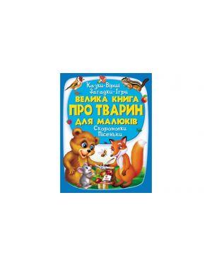 Велика книга про тварин для малюків. Казки. Вірші. Загадки. Ігри. Скоромовки. Пісеньки.