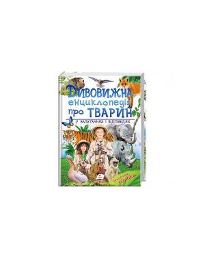 Дивовижна енциклопедія про тварин