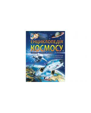 Енциклопедія космосу. Пегас