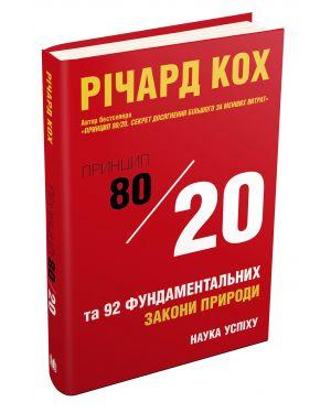 Принцип 80/20 і 92 інших фундаментальних закони природи. Наука успіху