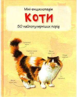 Коти 50 найпопулярніших порід. Міні-енциклопедія