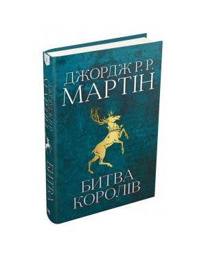 Битва королів.2 кн.