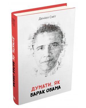 Думати, як Барак Обама