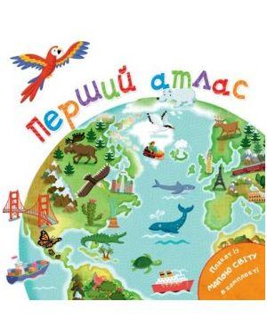 Перший атлас. (+ плакат із мапою світу )