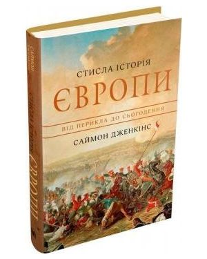 Стисла історія Європи від Перикла до сьогодення