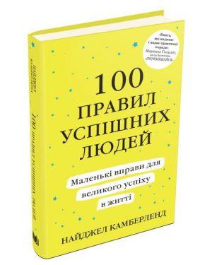 100 правил успішних людей