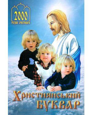 Християнський буквар. Навчально-пізнавальний посібник