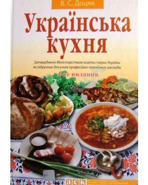 Українська кухня 6-те видання. Підручник