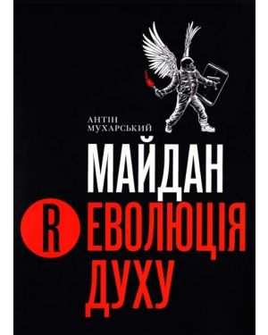 Майдан. Революція духу (А4)
