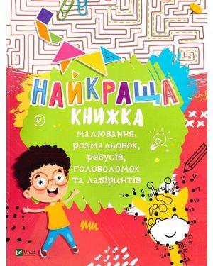 Найкраща книжка малювання, розмальовок, ребусів, головоломок та лабіринтів