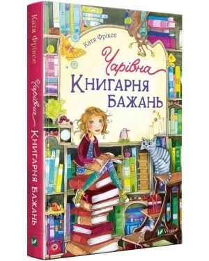 """Чарівна """"Книгарня бажань"""". Кн.1"""